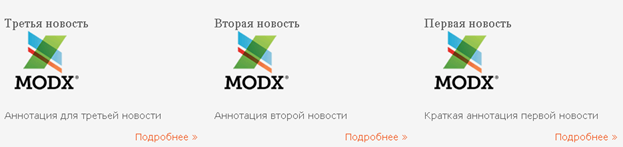 Tags - Школа MODX - Уроки MODX Evolution
